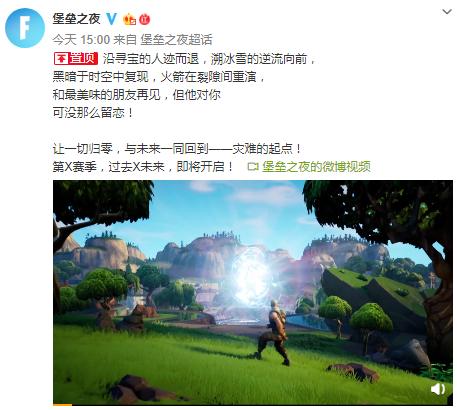 回到灾难起点 《堡垒之夜》发布第X赛季中文预告片