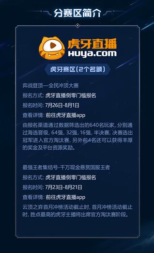 夏天弈棋来!英雄联盟云顶之弈模式首届官方全民赛事来袭