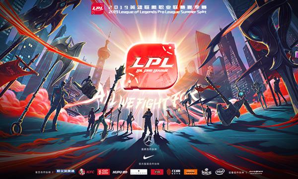 LPL夏季赛季后赛第一阶段售票今日开启