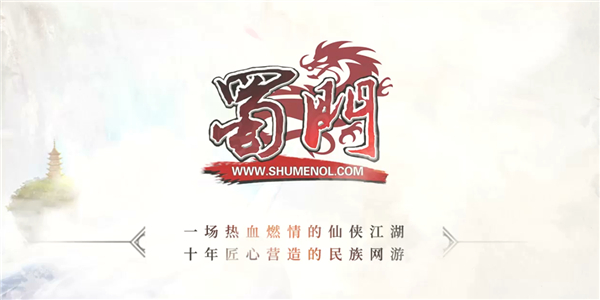 夏日盛典 绿岸《蜀门》十周年庆典火爆开启