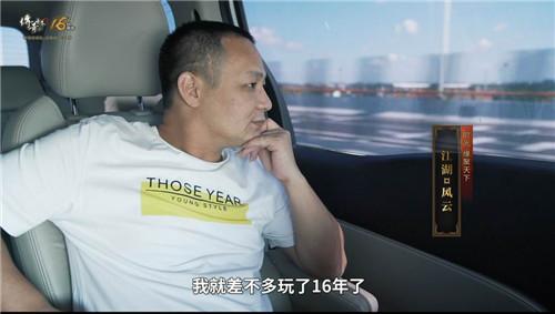 激情永不消退 《传奇世界》5v5精英赛纪录片首曝