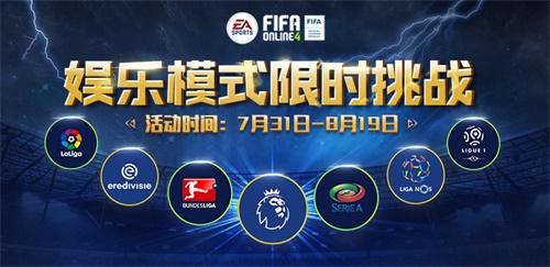 【FIFA Online 4】每日限时娱乐模式挑战,赢取限定惊喜奖励