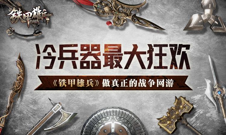 做真正的战争网游 《铁甲雄兵》是冷兵器最大狂欢
