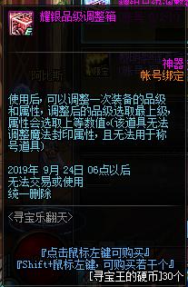《DNF》寻宝乐翻天活动介绍