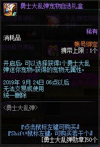 《DNF》勇士大乱弹活动介绍