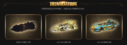 《QQ飞车》谁是车王S7总决赛 速度诠释电竞