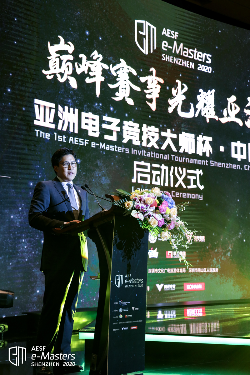 AESFe-Masters亚洲电子竞技大师杯·中国赛启动仪式在深圳召开