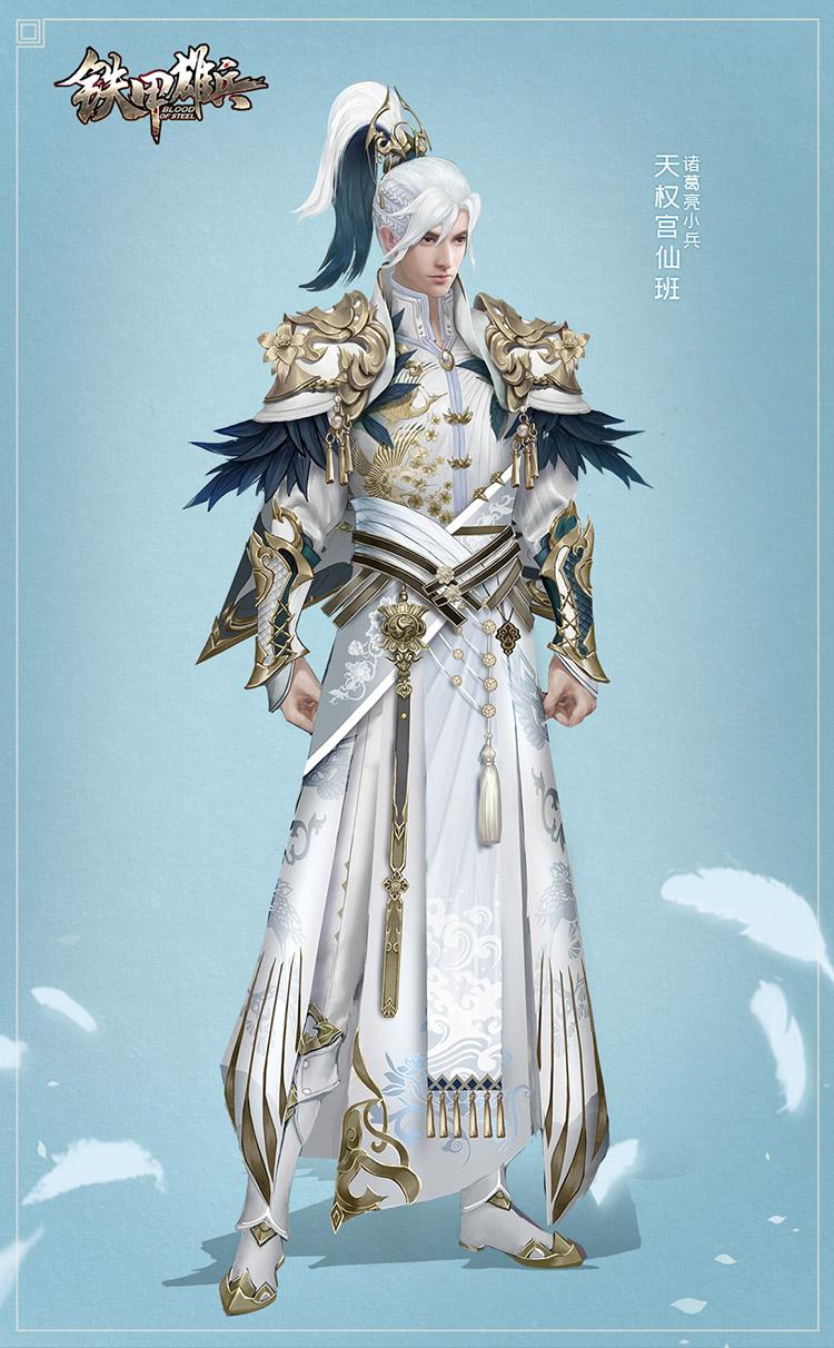 《铁甲雄兵》战票赛季倒计时 贞德、诸葛亮军团皮肤19日上新