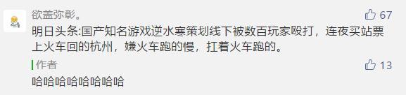 逆水寒策划请玩家吃重庆火锅,策划能吃到火锅还是底料?