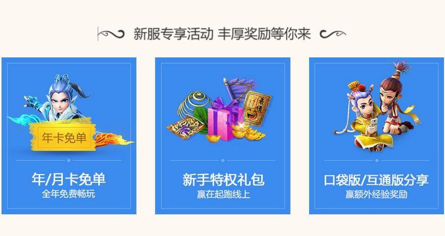 《梦幻西游》电脑版新服【文韬武略】震撼登场,特色玩法火爆来袭