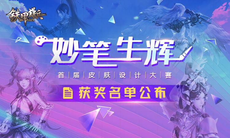 妙笔生辉 《铁甲雄兵》首届皮肤设计大赛获奖名单公布