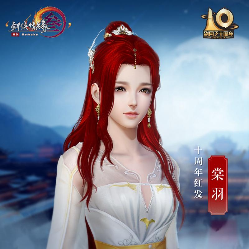 《剑网3》十周年纪念红发首曝 周年五档豪礼回馈