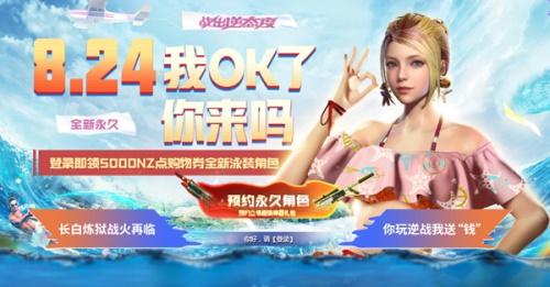 《逆战》8月24日全新泳装角色-悠悠陪你畅享5倍掉落