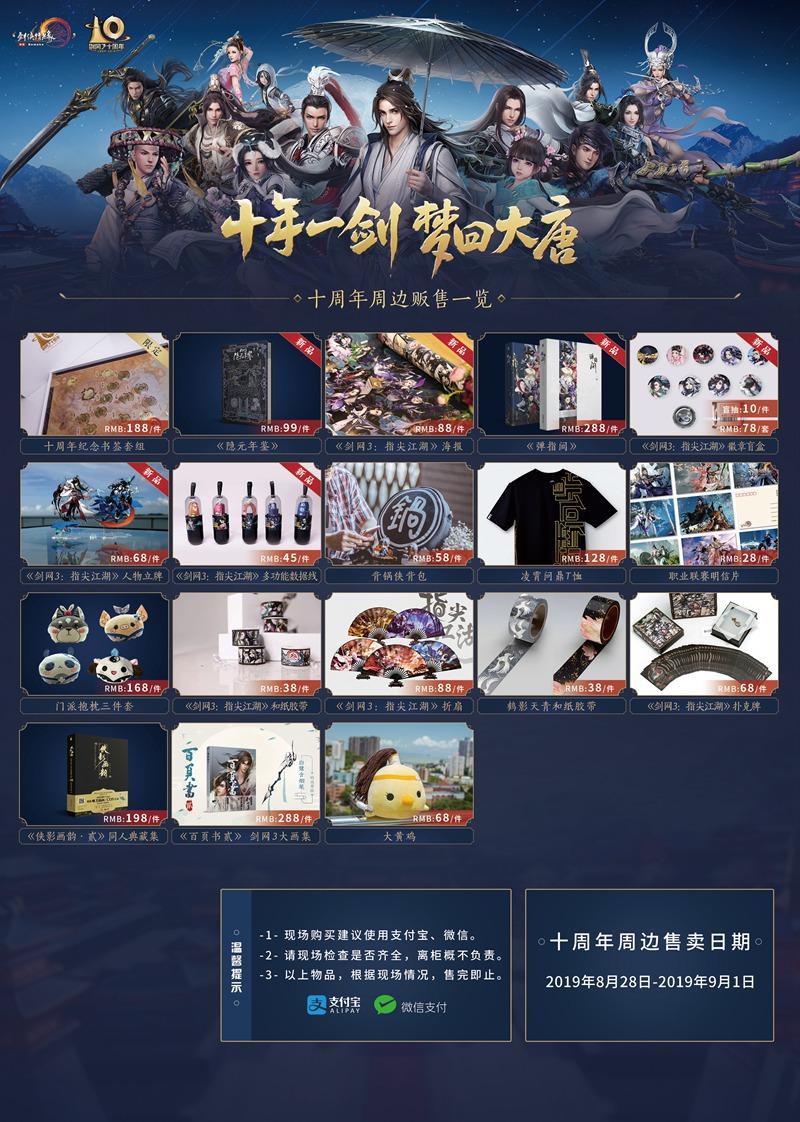 《剑网3》十周年嘉宾名单公布 外场主舞台节目曝光