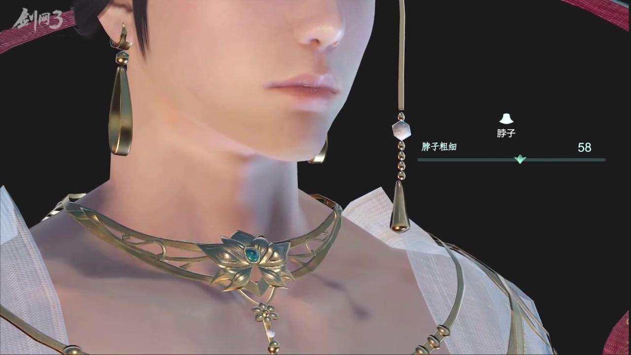 《剑网3》身材调节功能展示 胸部、腿部皆可调大小