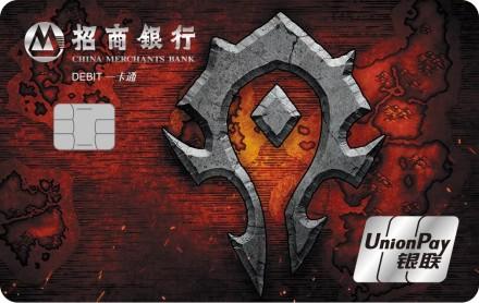 《魔兽世界》x 招商银行联名借记卡 最高领1.5万现金红包