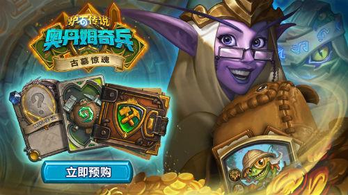 """《炉石传说》全新冒险模式""""古墓惊魂""""即将上线 限时预购现已开启"""
