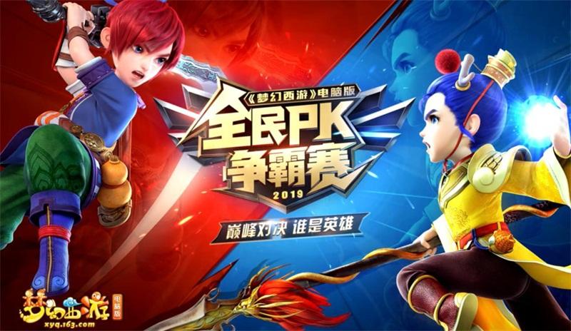 巅峰之战明日正式揭幕!《梦幻西游》电脑版全民PK争霸赛总决赛亮点前瞻