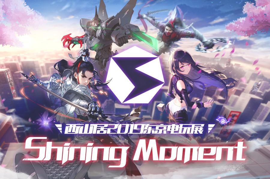 西山居确认参展TGS,携四款游戏闪耀亮相!