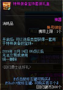 《DNF》回归勇士送好礼活动介绍
