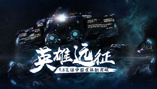 《星际争霸II》英雄远征!见证中国星际新突破