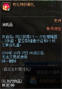 《DNF》喜迎金秋赠佳礼活动介绍