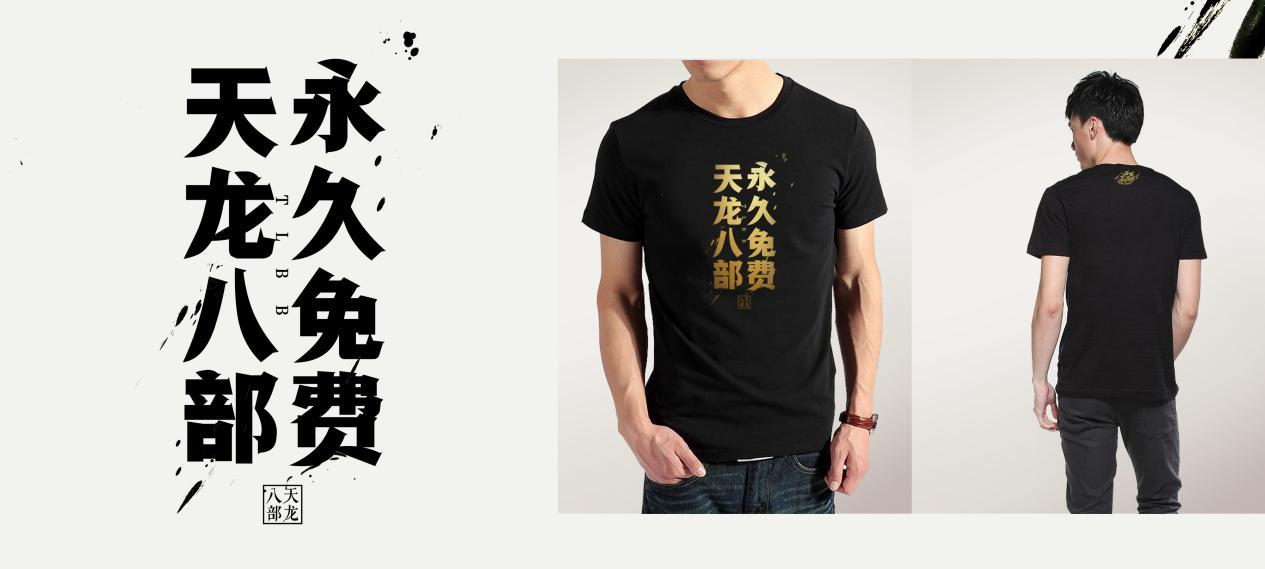 《新天龙八部》首届嘉年华坐席礼开售定档,礼包内容大解密