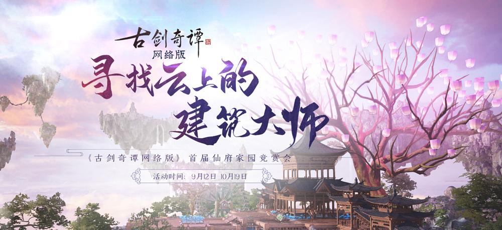 《古剑奇谭网络版》仙府家园竞赏会开启在即,全民参与一起嗨