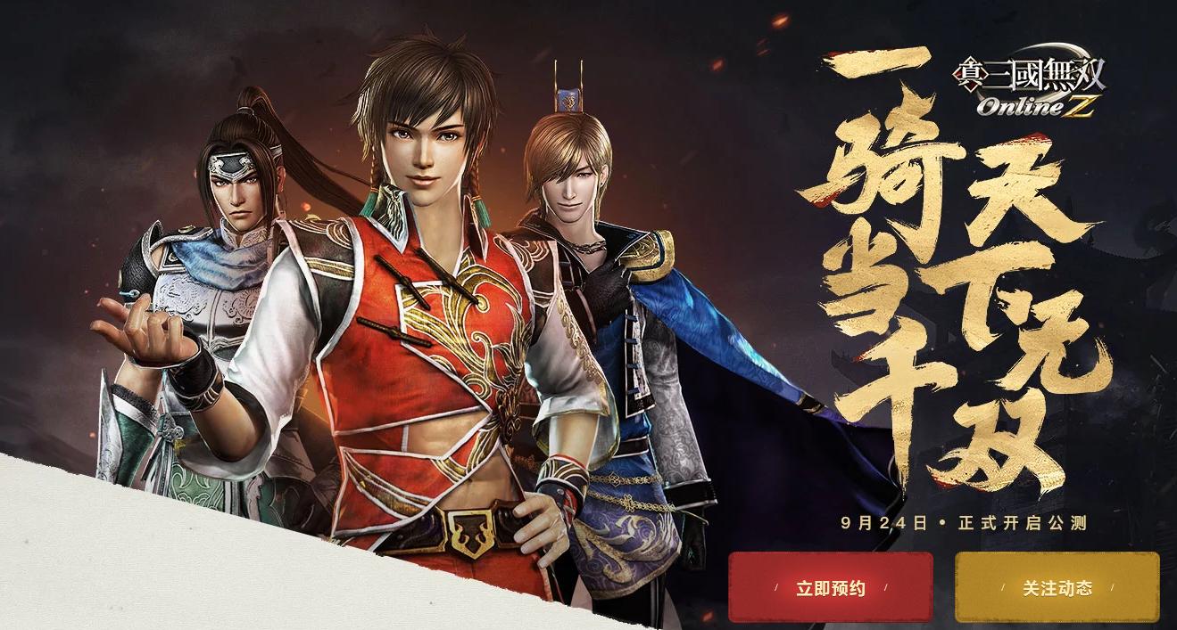 光荣动作竞技网游月底登陆WeGame 即将开启公测!