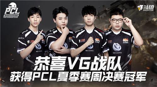 PCL周决赛第三周,斗鱼艾伦格战队VG夺得冠军