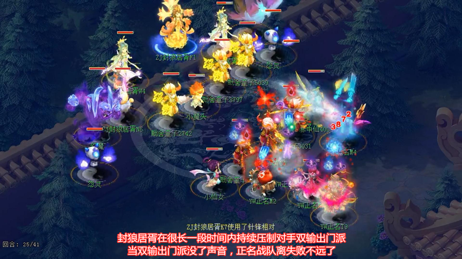 《梦幻西游》2019年全民PK赛赛事总结:封狼居胥卫冕冠军