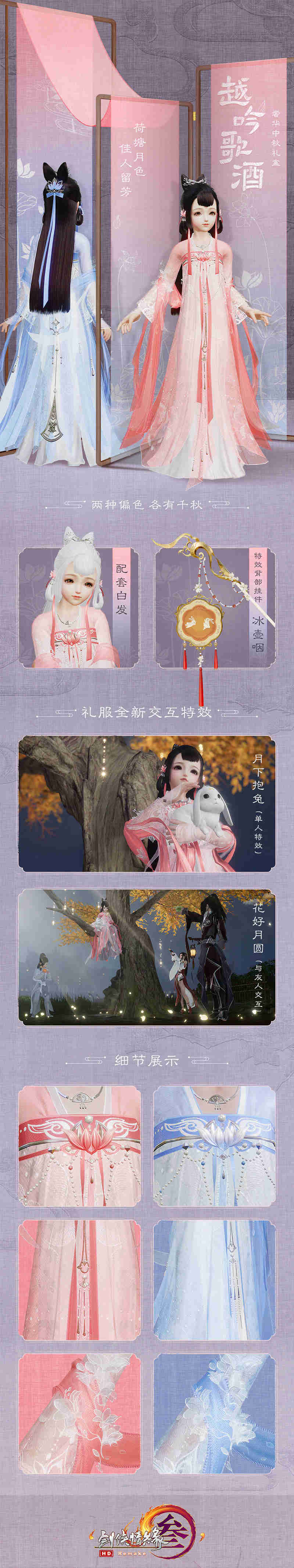 《剑网3》奢华中秋礼盒来袭 七秀剧情大片首映