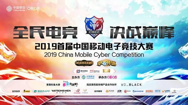 电竞陪你过中秋!中国移动电竞大赛九月线上赛来袭