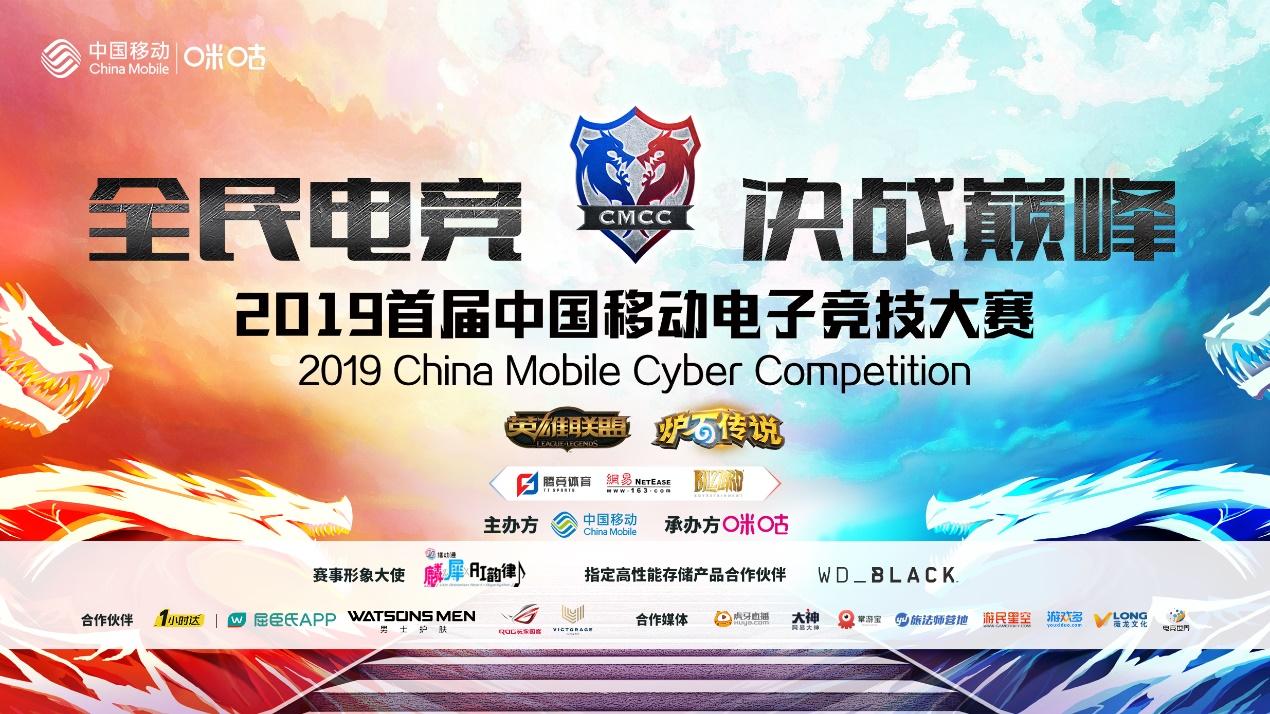 竞未来,就现在 2019首届中国移动电子竞技大赛河北赛区线下赛报名正式启动