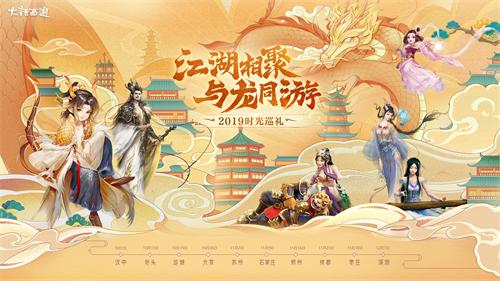 2019大话西游时光巡礼包头站报名开启 草原相会天地广阔