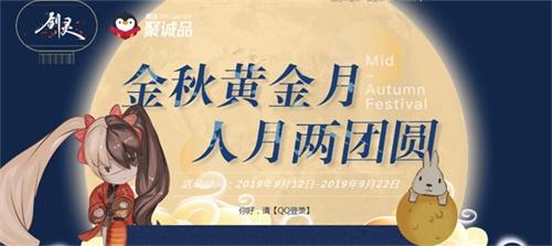 """《剑灵》9月19日版本更新 力士""""双钺""""&金秋狂欢盛典"""