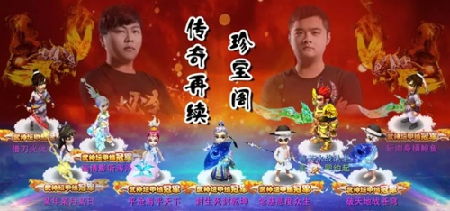 《梦幻西游》平百花村连冠记录 珍宝阁强势问鼎158届武神坛冠军