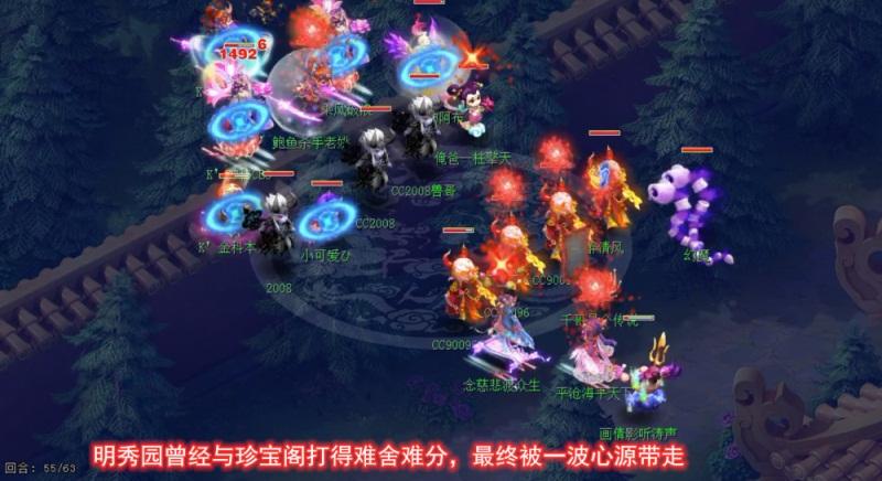 《梦幻西游》158联武神坛总结:六连冠达成 紫禁城的失意与珍宝阁的狂欢!