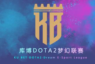 库博DOTA2梦幻联赛携20W奖金月末重磅开赛