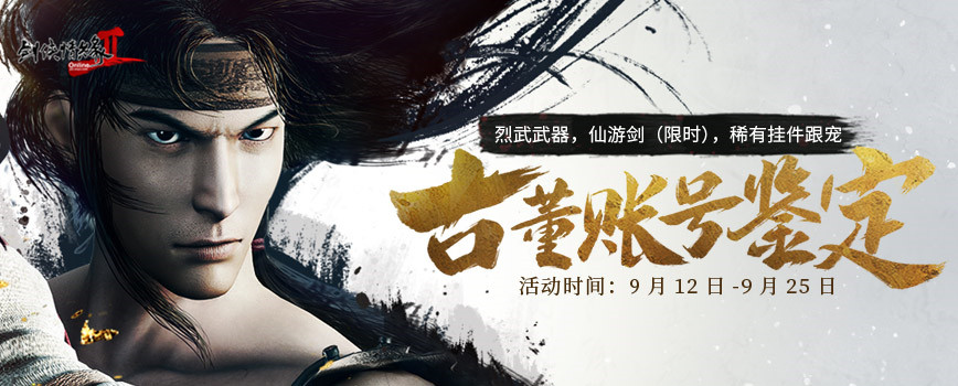 """《剑网2》十四周年版本""""一世江湖"""" 9月19日火爆公测"""