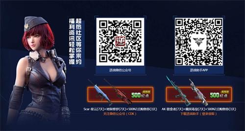 《逆战》9.21蔷薇行动登录领永久 携手应对赛博格危机