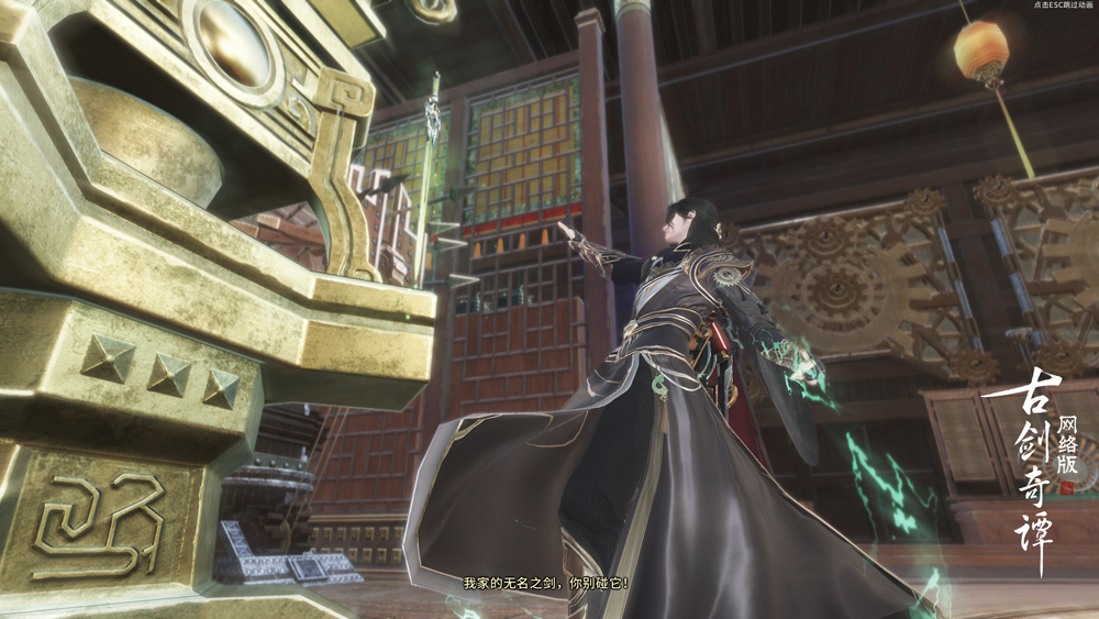 《古剑奇谭OL》全平台免费畅玩3天,快来追踪百草谷昊苍叛逃事件
