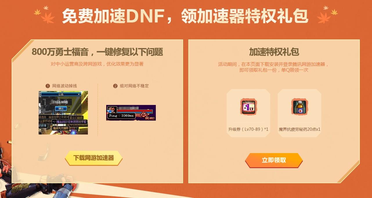 《DNF》秋日的旋律活动