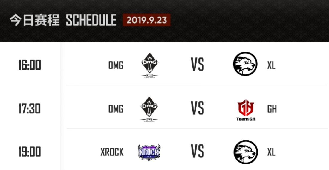 2019 NeXT《决战!平安京》季中邀请赛!OMG、XROCK成功晋级