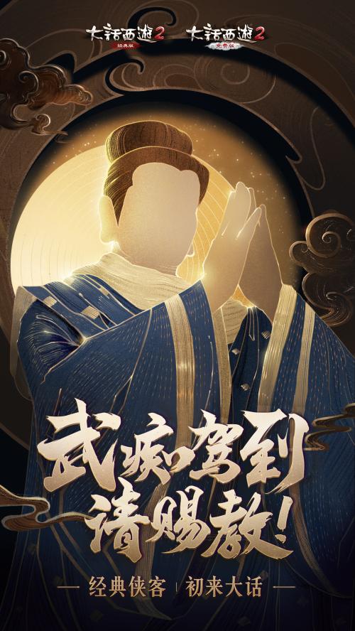 甘肃快三今日热号_神秘侠客来《大话西游2》这世上能和他打成平手的是你吗?