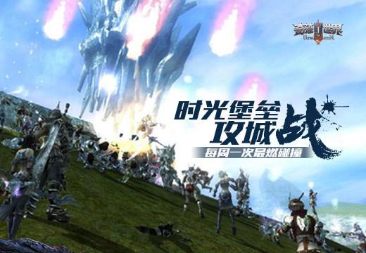 《奇迹世界SUN》时光堡垒攻城战,每周一次最燃碰撞