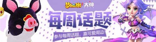 网易大神福利不停,《阴阳师》《逆水寒》《梦幻西游》手游精美周边大放送!