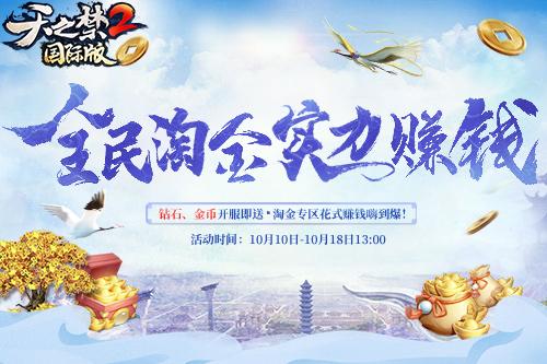 《天之禁2国际版》10月18日淘金大区来袭,花式赚钱嗨到爆