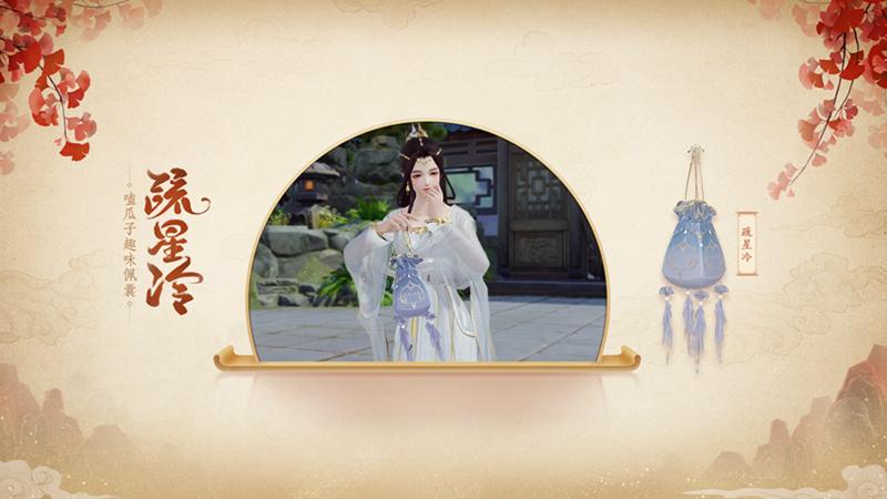 诗酒禅主题礼盒别有风味 《剑网3》秋季特卖今日开启