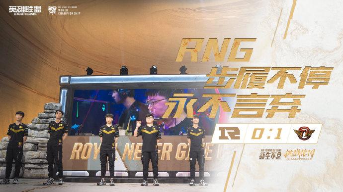 《英雄联盟》S9小组赛第二日RNG负于SKT IG战胜TL